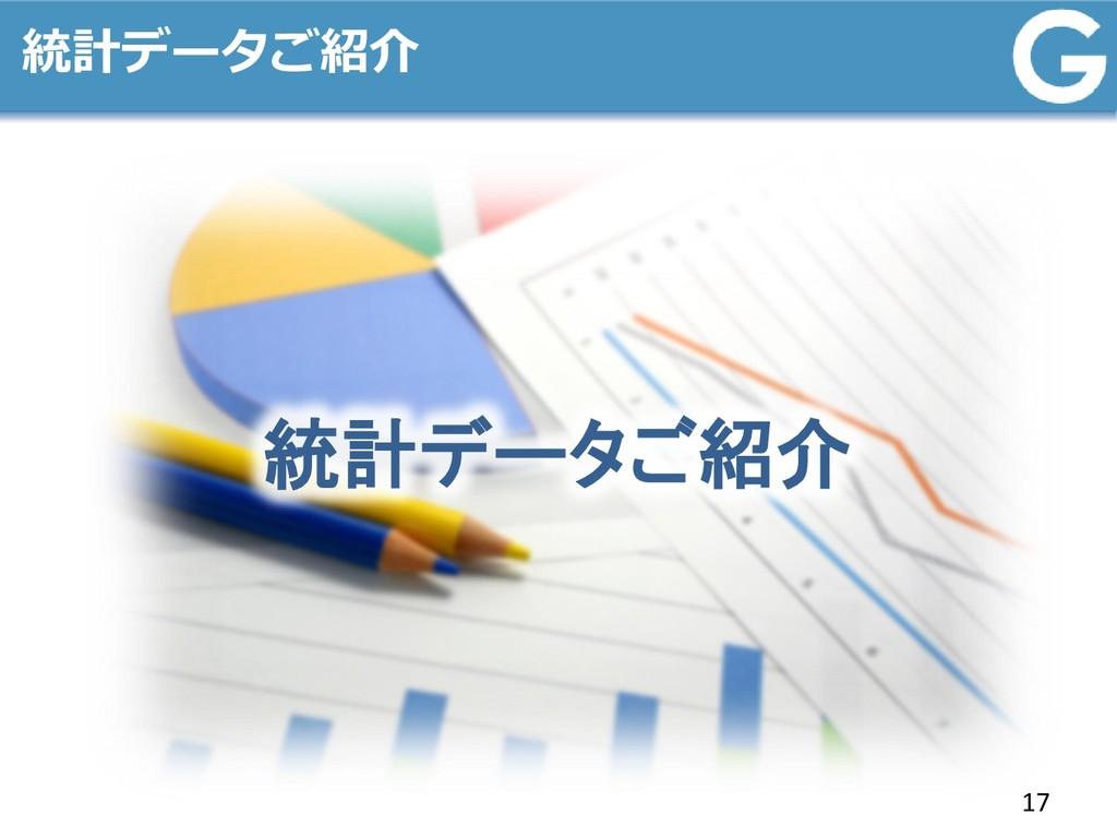 統計データご紹介 17 統計データご紹介