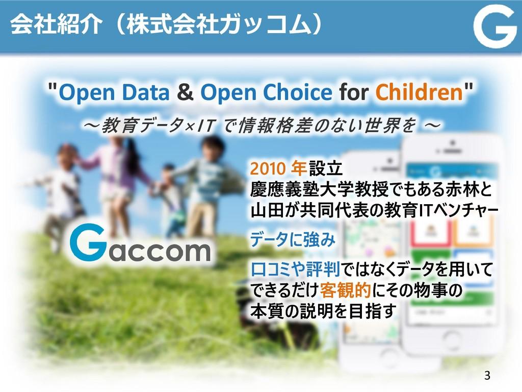"""会社紹介(株式会社ガッコム) 3 """"Open Data & Open Choice for C..."""