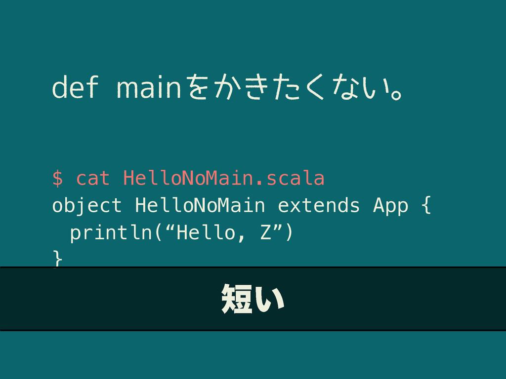 EFGNBJOΛ͔͖ͨ͘ͳ͍ɻ $ cat HelloNoMain.scala object...
