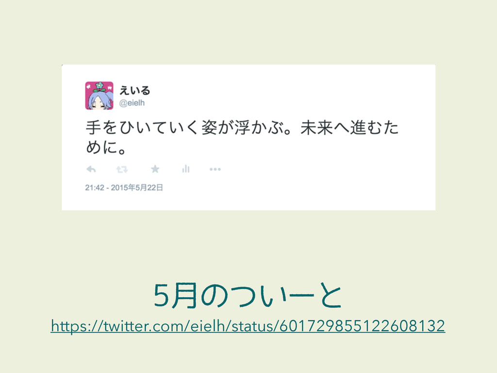 ݄ͷ͍ͭʔͱ https://twitter.com/eielh/status/601729...