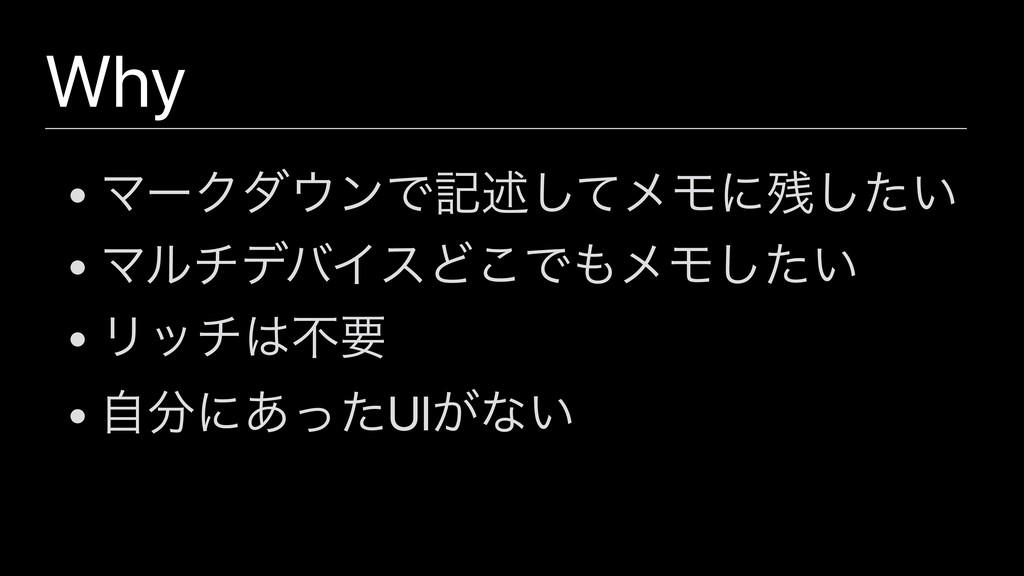 Why • ϚʔΫμϯͰهड़ͯ͠ϝϞʹ͍ͨ͠ • ϚϧνσόΠεͲ͜ͰϝϞ͍ͨ͠ • Ϧ...