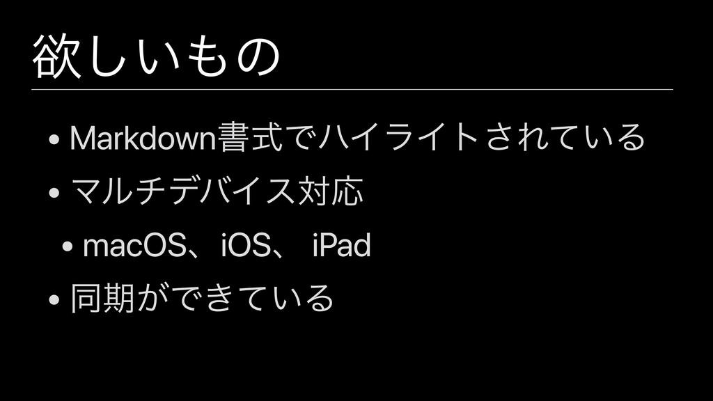 ཉ͍͠ͷ • MarkdownॻࣜͰϋΠϥΠτ͞Ε͍ͯΔ • ϚϧνσόΠεରԠ • mac...