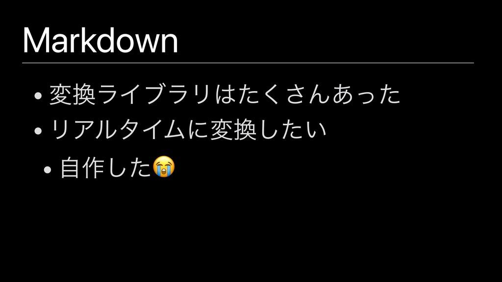 Markdown • มϥΠϒϥϦͨ͘͞Μ͋ͬͨ • ϦΞϧλΠϜʹม͍ͨ͠ • ࣗ࡞ͨ͠