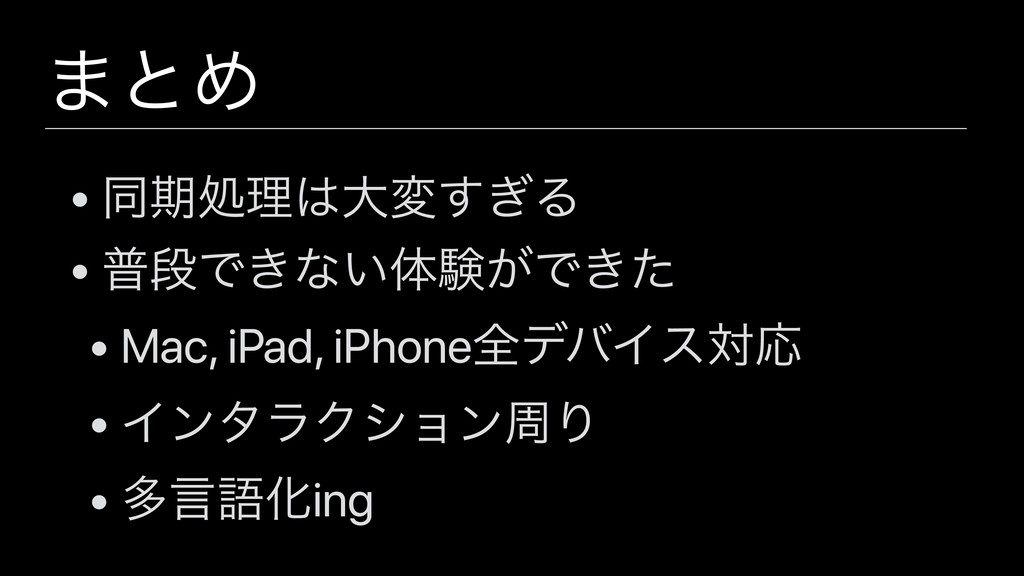·ͱΊ • ಉظॲཧେม͗͢Δ • ීஈͰ͖ͳ͍ମݧ͕Ͱ͖ͨ • Mac, iPad, iP...