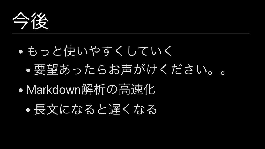 ࠓޙ • ͬͱ͍͍ͯ͘͘͢͠ • ཁ͋ͬͨΒ͓͕͚͍ͩ͘͞ɻɻ • Markdown...