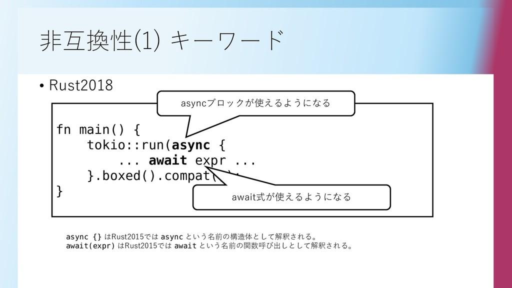 非互換性(1) キーワード • Rust2018 fn main() { tokio::run...