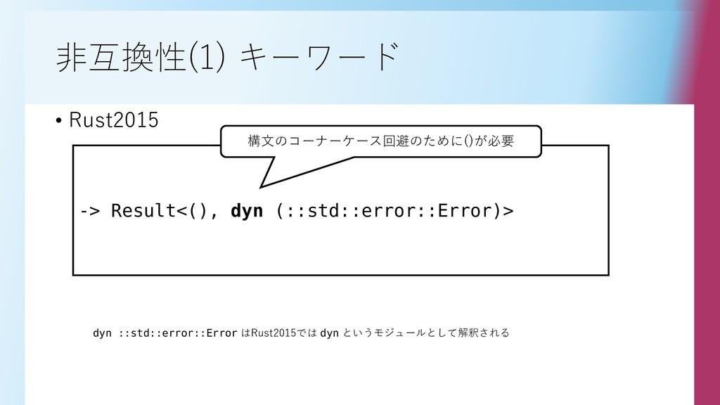 非互換性(1) キーワード • Rust2015 -> Result<(), dyn (::s...