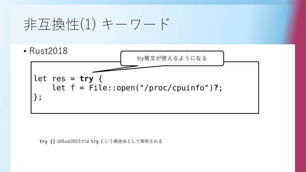 非互換性(1) キーワード • Rust2018 let res = try { let f ...