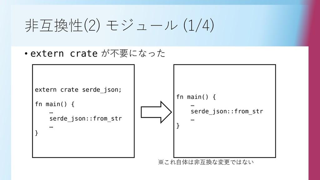 非互換性(2) モジュール (1/4) • extern crate が不要になった exte...