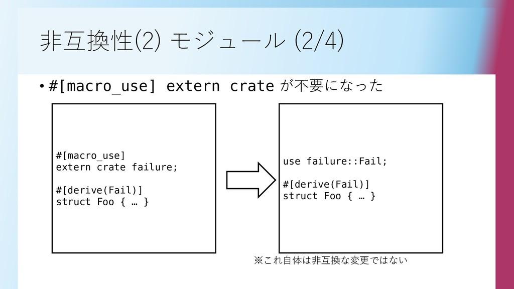 非互換性(2) モジュール (2/4) • #[macro_use] extern crate...