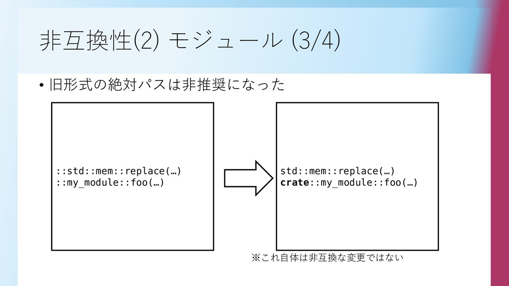 非互換性(2) モジュール (3/4) • 旧形式の絶対パスは非推奨になった ::std::m...