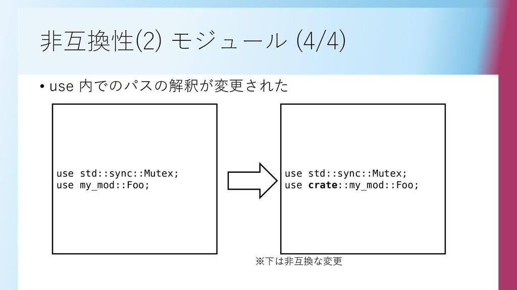 非互換性(2) モジュール (4/4) • use 内でのパスの解釈が変更された use st...