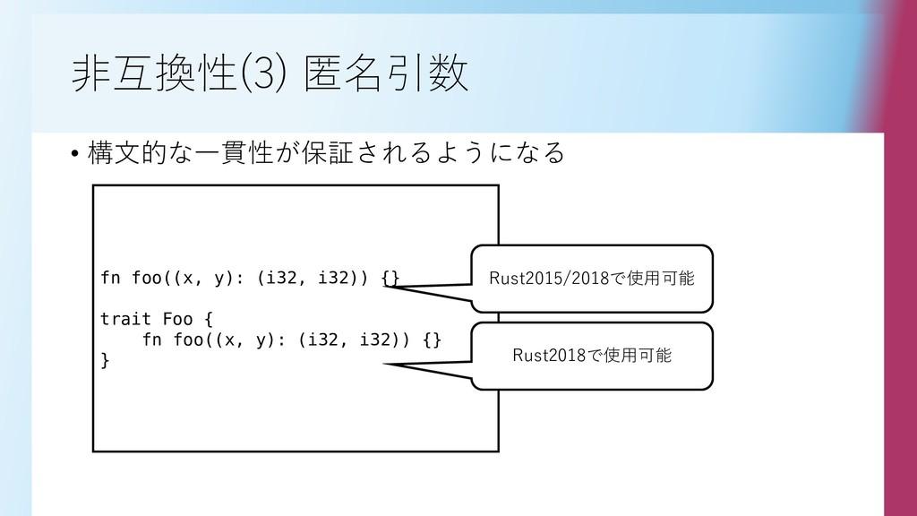 非互換性(3) 匿名引数 • 構文的な一貫性が保証されるようになる fn foo((x, y)...