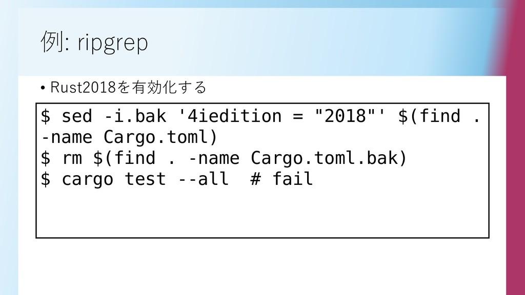 例: ripgrep • Rust2018を有効化する $ sed -i.bak '4iedi...