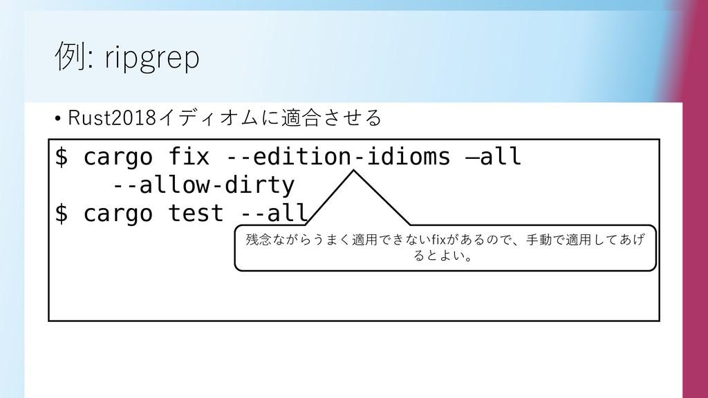 例: ripgrep • Rust2018イディオムに適合させる $ cargo fix --...