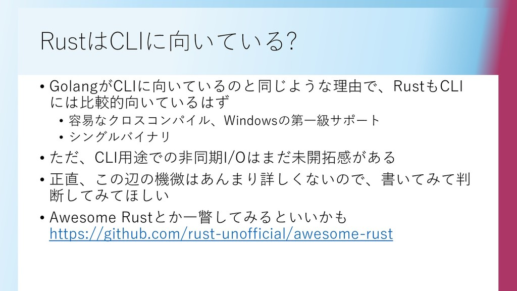 RustはCLIに向いている? • GolangがCLIに向いているのと同じような理由で、Ru...