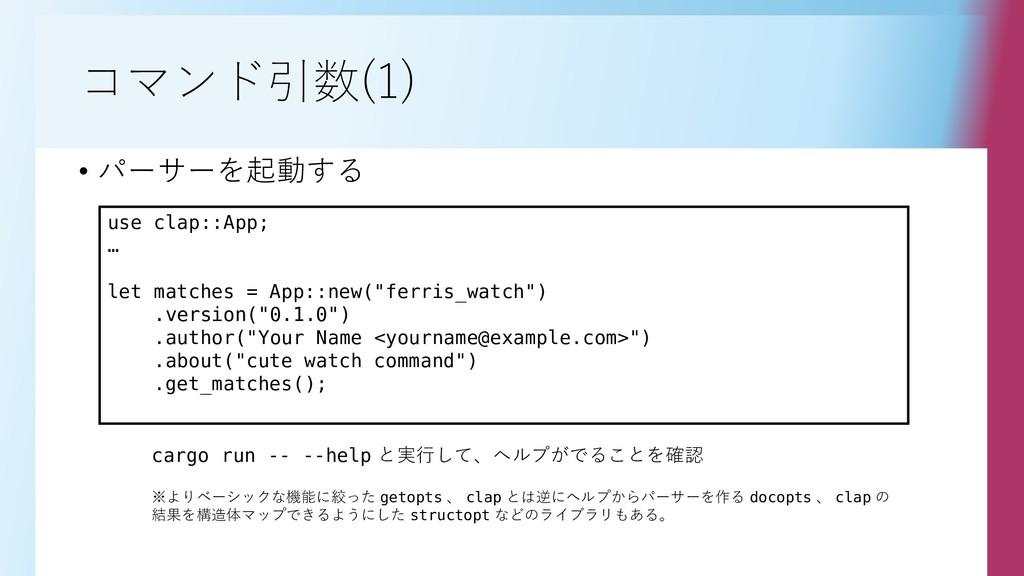 コマンド引数(1) • パーサーを起動する use clap::App; … let matc...
