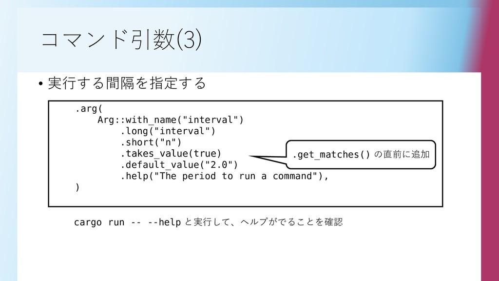 """コマンド引数(3) • 実行する間隔を指定する .arg( Arg::with_name(""""i..."""