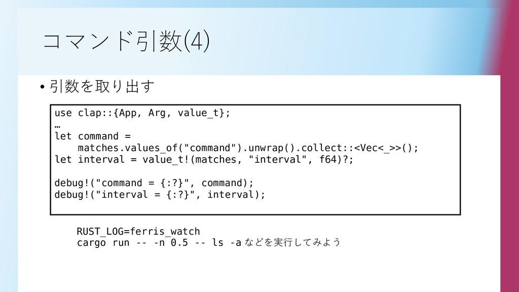 コマンド引数(4) • 引数を取り出す use clap::{App, Arg, value_...