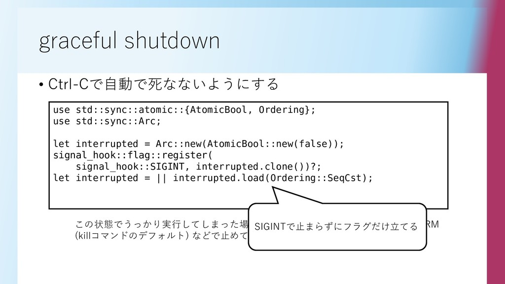 graceful shutdown • Ctrl-Cで自動で死なないようにする use std...