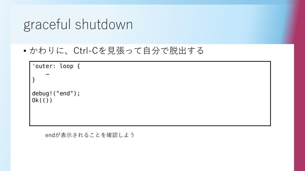 graceful shutdown • かわりに、Ctrl-Cを見張って自分で脱出する 'ou...