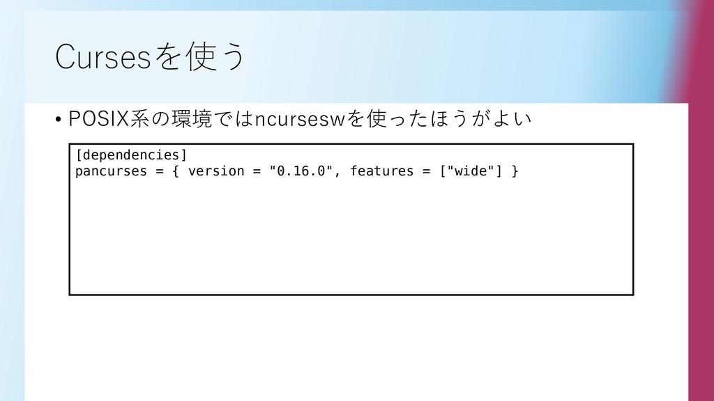 Cursesを使う • POSIX系の環境ではncurseswを使ったほうがよい [depen...
