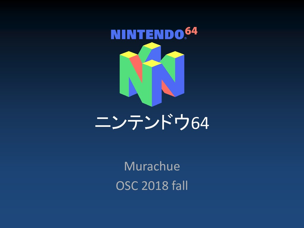 ニンテンドウ64 Murachue OSC 2018 fall