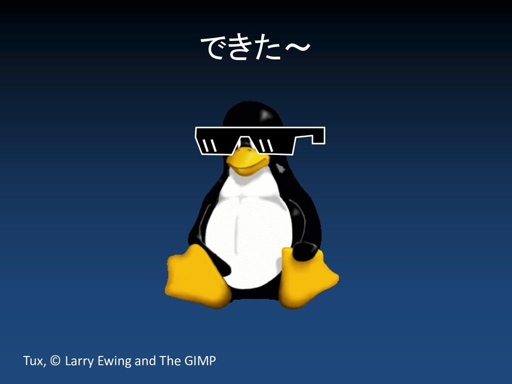 できた~ Tux, © Larry Ewing and The GIMP