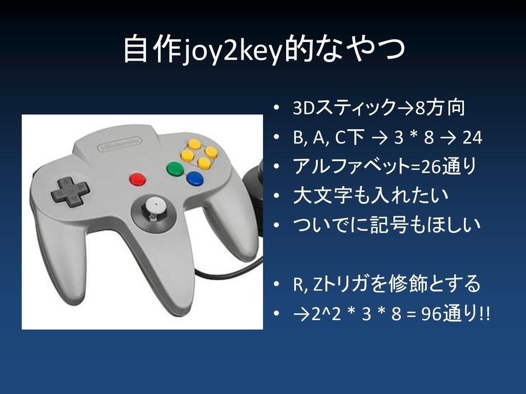 自作joy2key的なやつ • 3Dスティック→8方向 • B, A, C下 → 3 * 8 ...