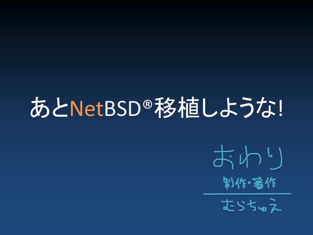 あとNetBSD®移植しような!