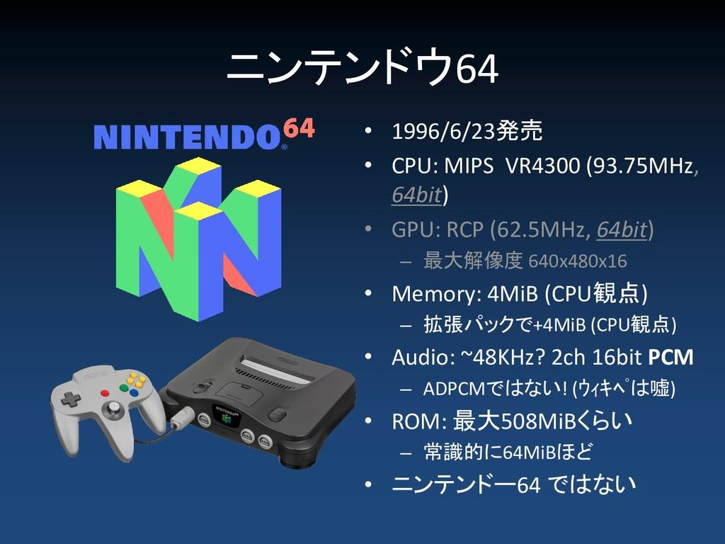 ニンテンドウ64 • 1996/6/23発売 • CPU: MIPS VR4300 (93.7...