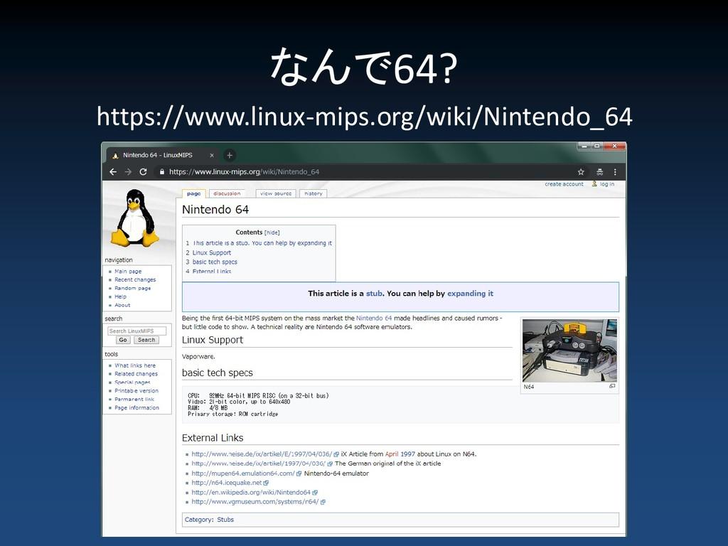 なんで64? https://www.linux-mips.org/wiki/Nintendo...
