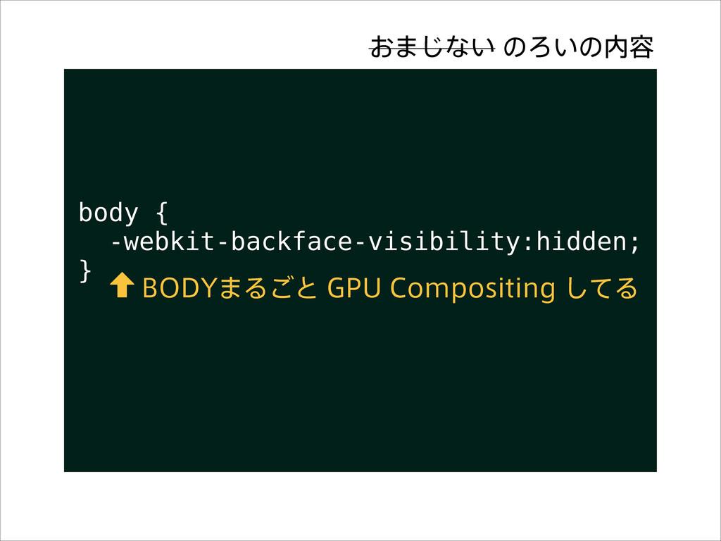 {} ! ! ! ! body { -webkit-backface-visibility:h...