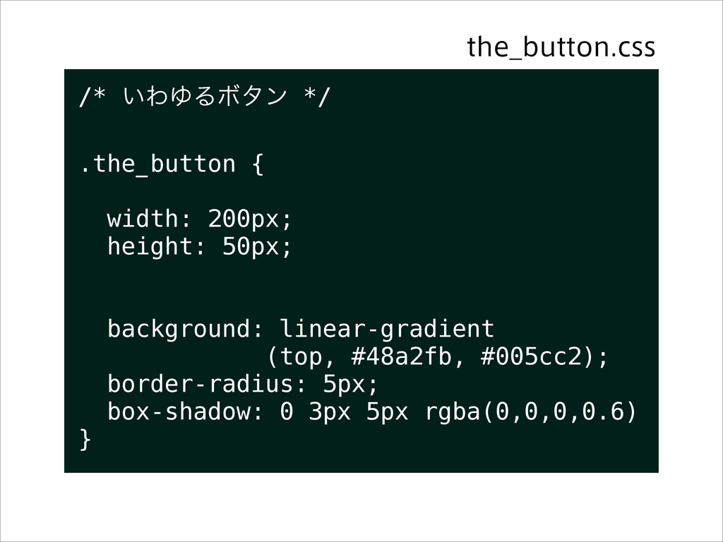 {} /* ͍ΘΏΔϘλϯ */ ! .the_button { ! width: 200px...