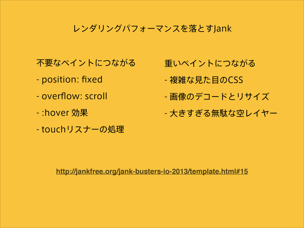 http://jankfree.org/jank-busters-io-2013/templa...