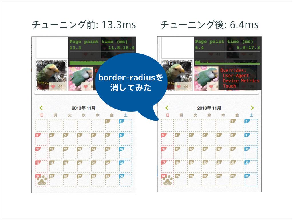 νϡʔχϯάલNT νϡʔχϯάޙNT  border-radiusを ...