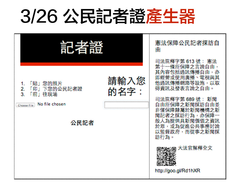 3/26 公民記者證產生器