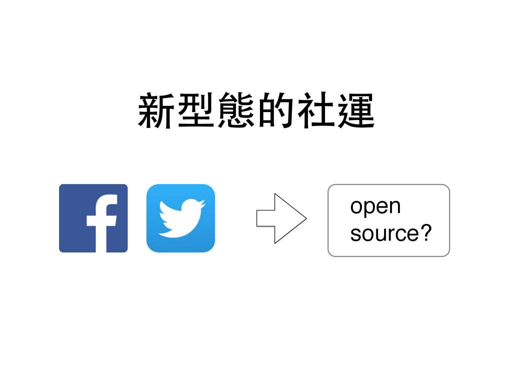 新型態的社運 open source?