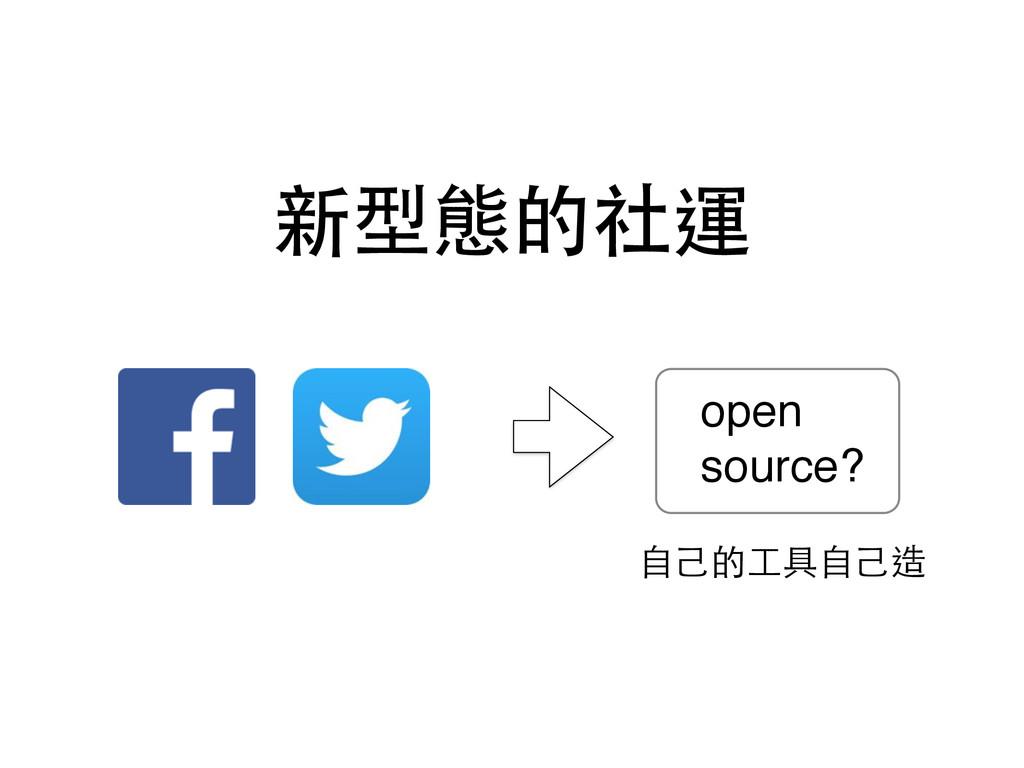 新型態的社運 open source? ⾃自⼰己的⼯工具⾃自⼰己造