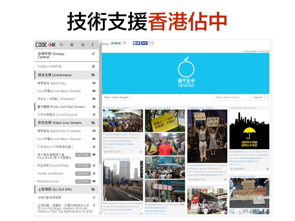 技術支援香港佔中