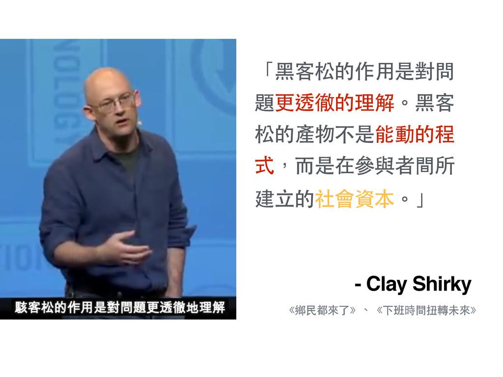 「⿊黑客松的作⽤用是對問 題更透徹的理解。⿊黑客 松的產物不是能動的程 式,⽽而是在參與者間所...