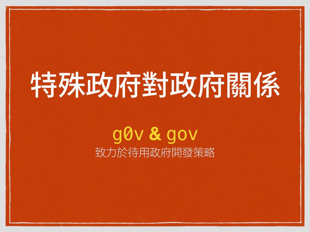 暶婌佟䏎㼩佟䏎ꡠ⤚ g0v & gov 致力於待用政府開發策略