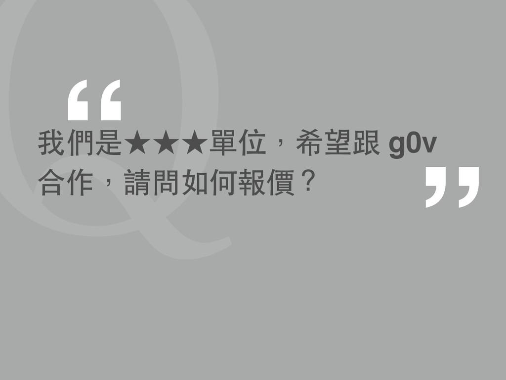 """2 """" """" 我們是★★★單位,希望跟 g0v 合作,請問如何報價?"""