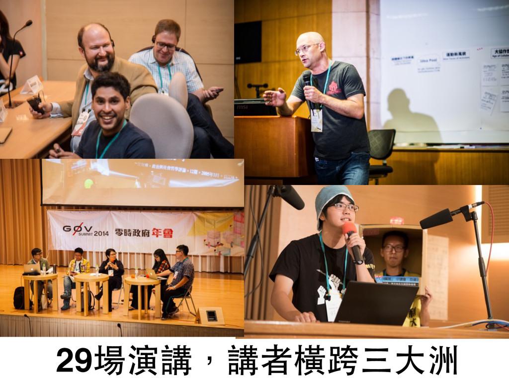 29場演講,講者橫跨三⼤大洲