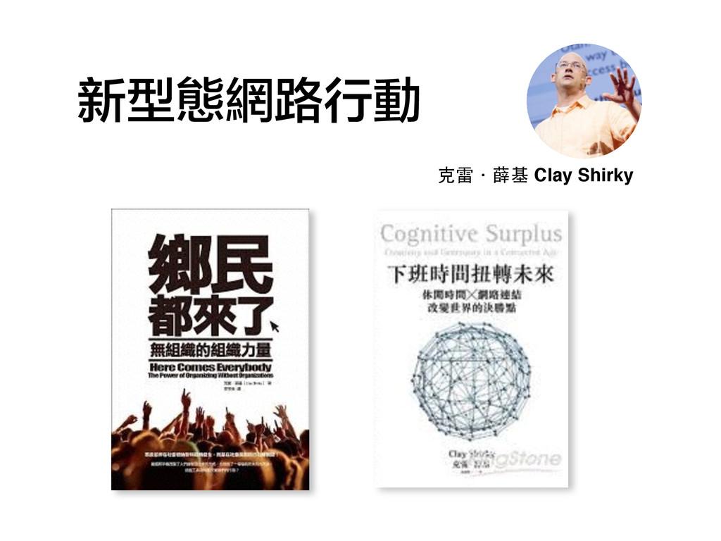 克雷.薛基 Clay Shirky 新型態網路行動