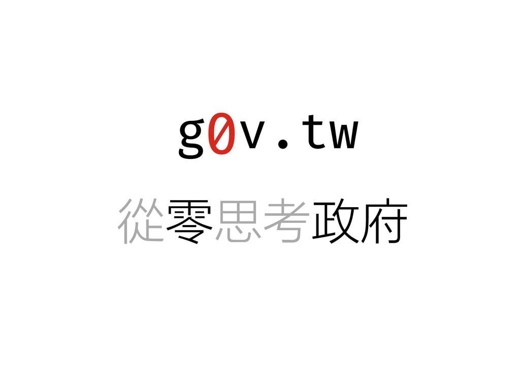 g v.tw 0 從零思考政府