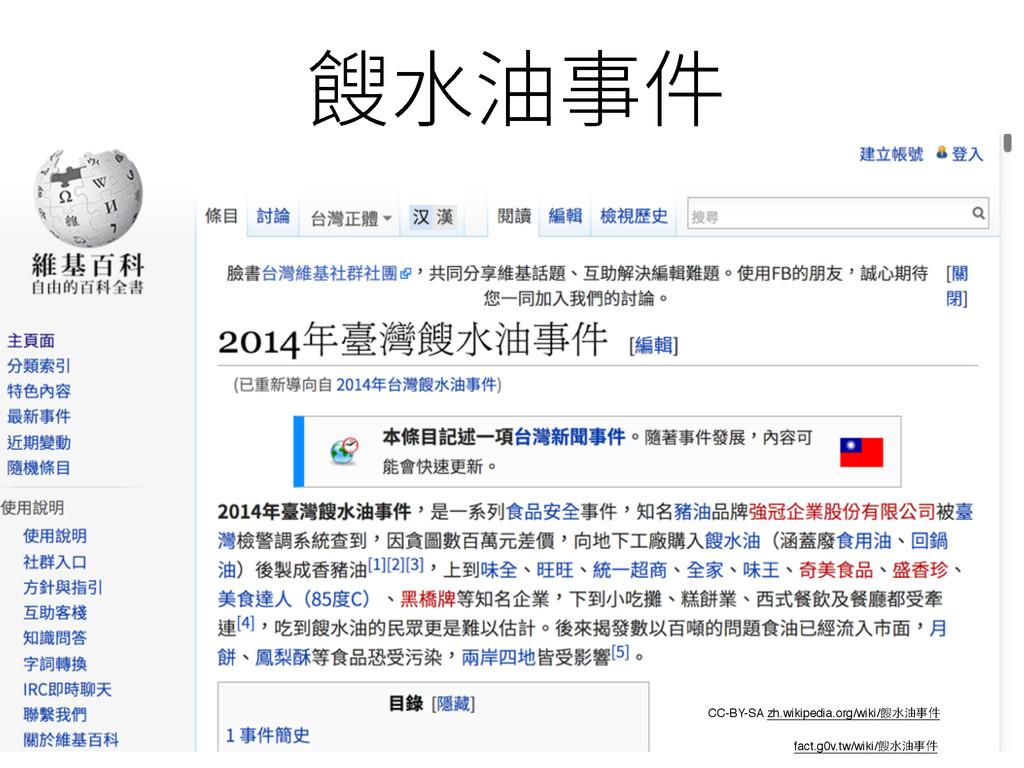 fact.g0v.tw/wiki/餿⽔水油事件 CC-BY-SA zh.wikipedia.o...