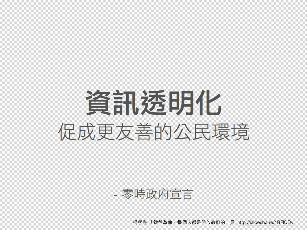 楊孝先 「鍵盤⾰革命,每個⼈人都是開放政府的⼀一員 http://slidesha.re/1B...
