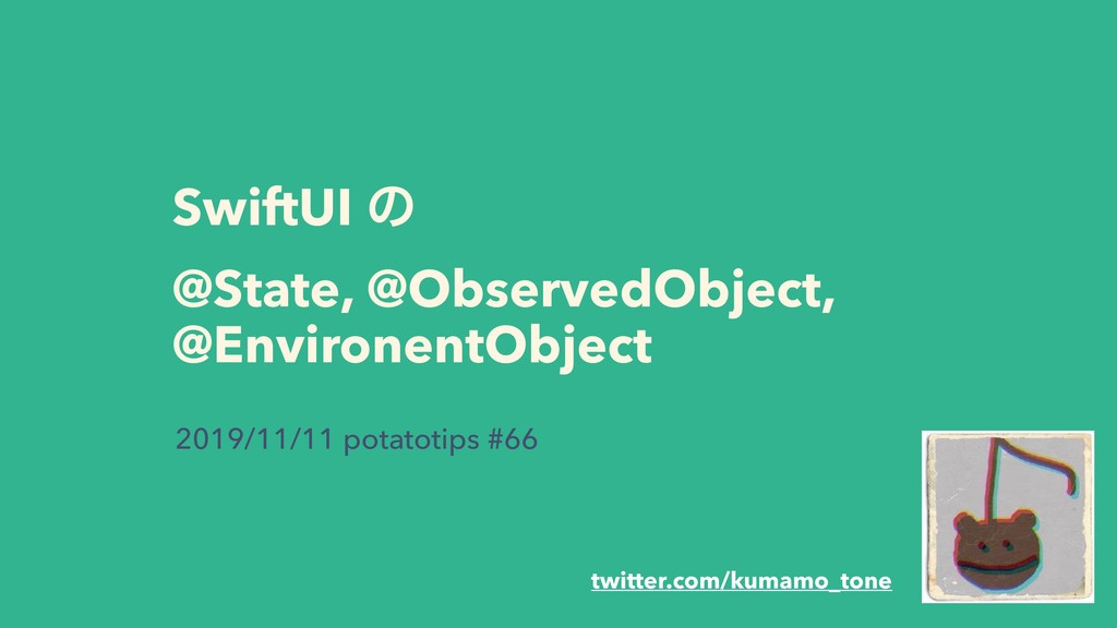 SwiftUI ͷ @State, @ObservedObject, @EnvironentO...
