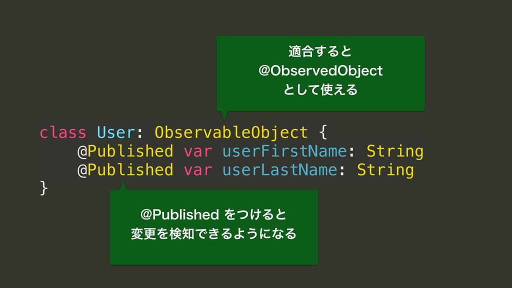 class User: ObservableObject { @Published var u...